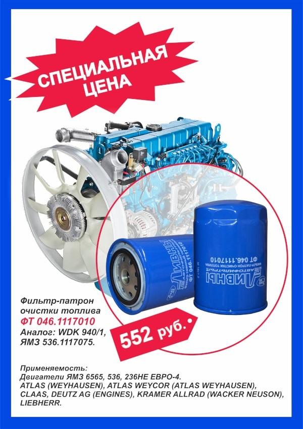 АКЦИЯ! ФТ 046-1117010 Ливны топливный фильтр ЯМЗ-534 536 650 656 ММЗ КАМАЗ
