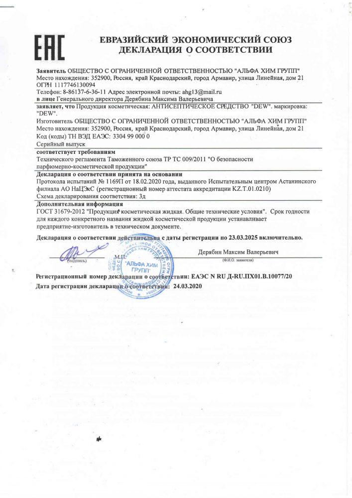 Декларация антисептик DEW купить в СК-Авто оптом и в розницу с доставкой по Краснодарскому краю