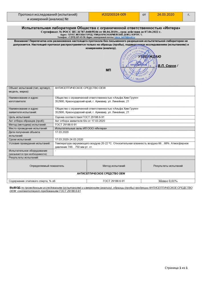 И20200324-009 от 24.03.2020 на содержание этилового спирта