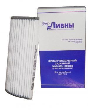 ЭФВ 099-1109080 Ливны фильтр воздушный салонный ВАЗ 21083 21093 210993 2113 21134 2114 21144 2115