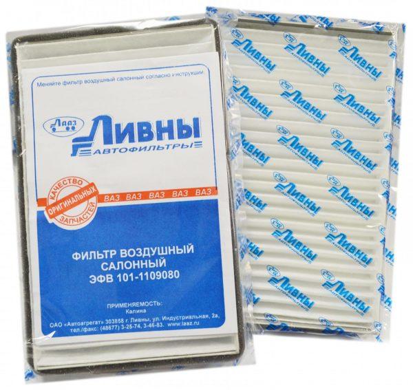 ЭФВ 101-1109080 Ливны фильтр воздушный салонный ВАЗ Калина, Лада Гранта