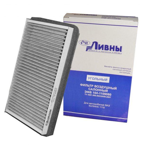 ЭФВ 104-1109080 Ливны фильтр воздушный салонный угольный ВАЗ Калина, Лада Гранта