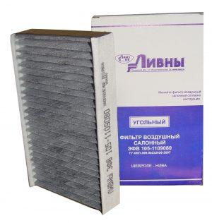 ЭФВ 105-1109080 Ливны фильтр воздушный салонный угольный Шевроле Нива