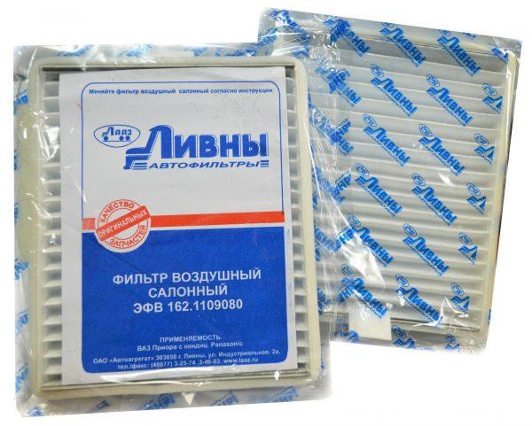 ЭФВ 162.1109080 Ливны фильтр воздушный салонный Лада Приора с кондиционером Panasonic