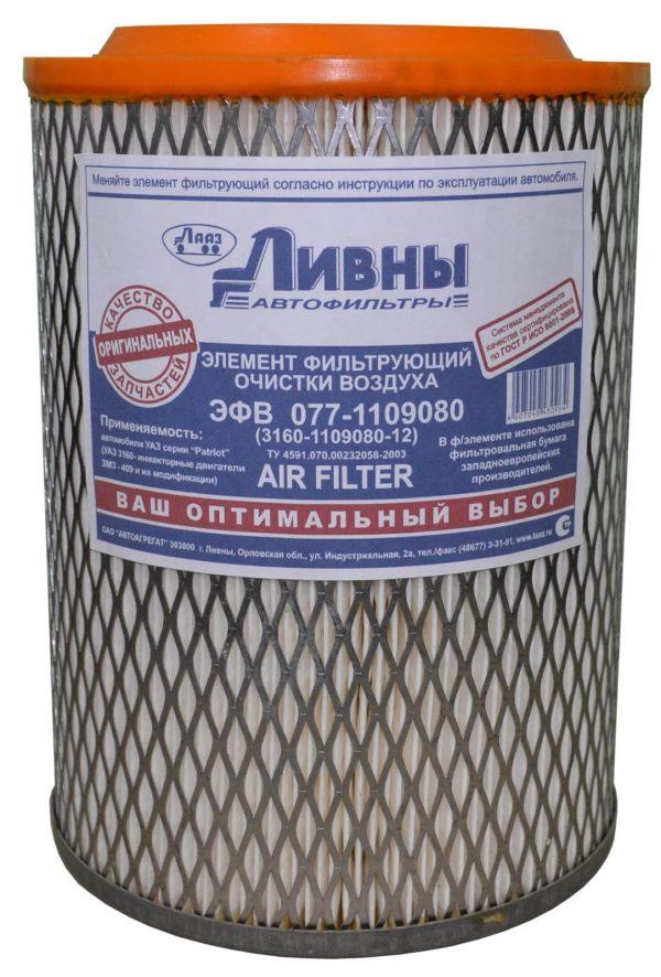 ЭФВ 077-1109080 Ливны воздушный фильтр УАЗ серия Hunter Patriot 3160 инжектор