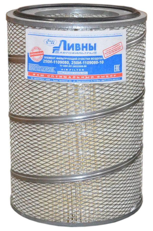 250И-1109080 Ливны воздушный фильтр Икарус 250И-1109080 ДОН-1500Б ДОН-1200 двигатель А-41 ЕНИСЕЙ-2