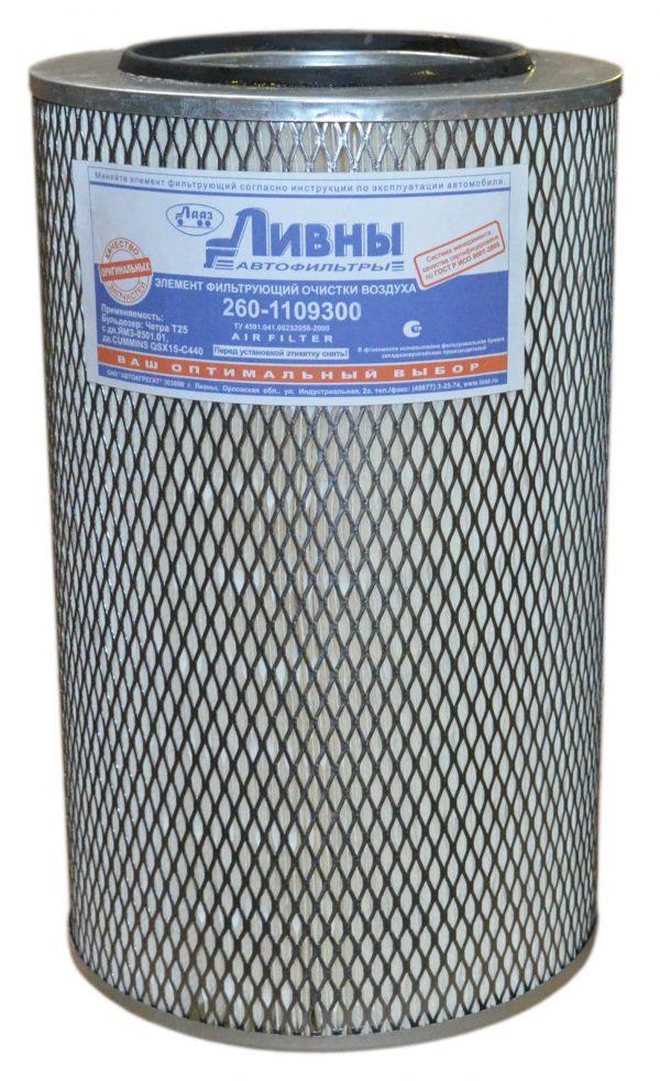 260-1109300 Ливны воздушный фильтр ММЗ Д-260 МТЗ-100 1221 1221В 1522 1522В 1523 КСК-100