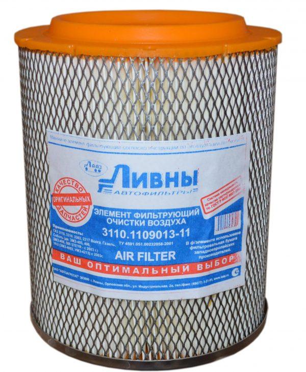 ЭФОВ 3110-1109013-11 Ливны фильтр воздушный низкий ГАЗ 3110 3310 3302 2217 Волга Газель Соболь УАЗ