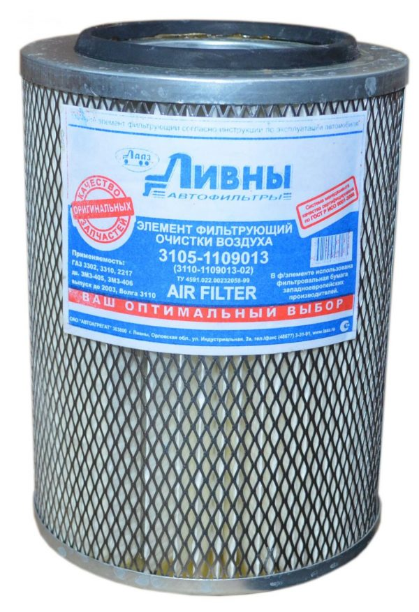 ЭФОВ 3105-1109013 Ливны фильтр воздушный ГАЗ 3302 3310 2217 двигатель ЗМЗ-405 ЗМЗ-406 выпуск до 2003