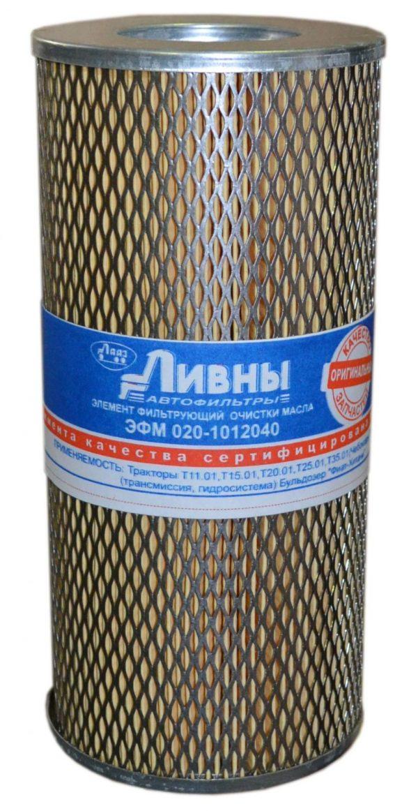 020-1012040 Ливны масляный фильтр бульдозеры Т15.01 Т20.01 Т25.01 Т35.01 тракторы