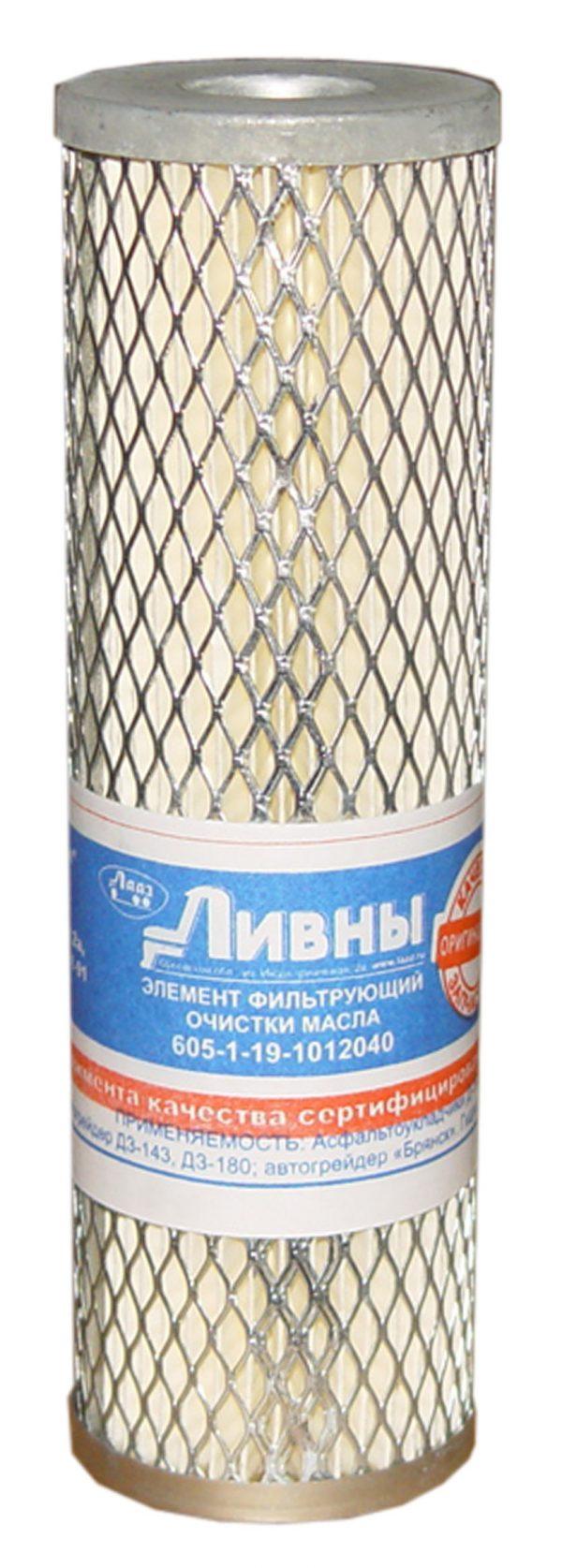 605-1-19-1012040 Ливны масляный фильтр асфальтоукладчики Д-191 Д-98 автогрейдер ДЗ-143 ДЗ-180 Брянск