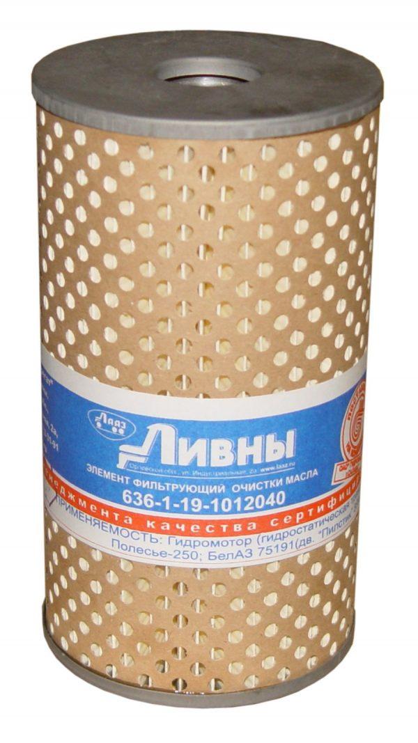 636-1-19-1012040 Ливны масляный фильтр Гомсельмаш Полесье-250 Дон-1500 Дон-680 БелАЗ 75191 КЗР-10