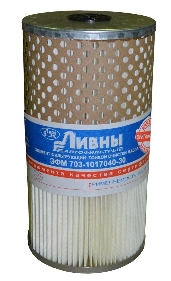 ЭФМ 703-1017040-30 Ливны масляный фильтр тонкой очистки бумага (7405.1017040)