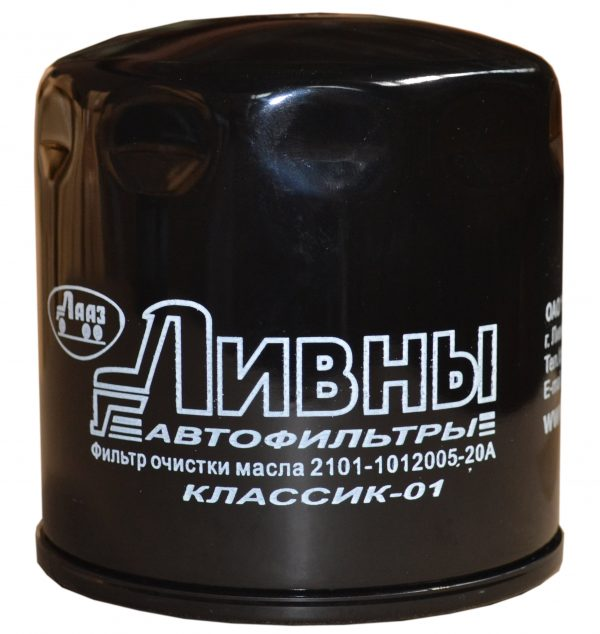 2101-1012005-20А Ливны масляный фильтр ВАЗ 2101-07 2121-21213 21214 2129 2131 УАЗ 421 4178 4218 LADA