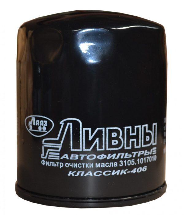 3105-1017010 Ливны масляный фильтр ГАЗ-406 Волга Газель