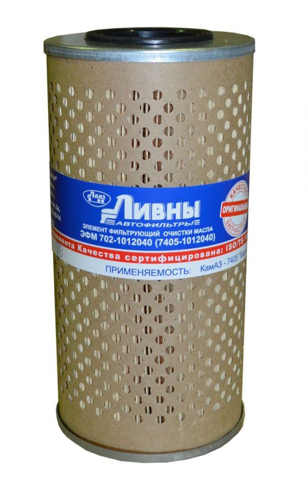 ЭФМ 702-1012040 Ливны масляный фильтр грубой очистки КамАЗ 7405 Евро-1, Евро-2 (7405-1012040)