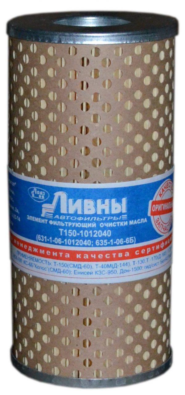 Т150-1012040 Ливны масляный фильтр БелАЗ Т-150 Т-40М Т-130 Т-170 Т-330 КСК-100 (631-1-06-1012040)