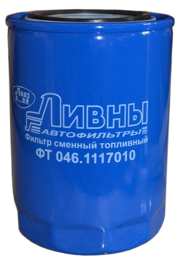 ФТ 046-1117010 Ливны топливный фильтр ЯМЗ-534 536 650 656 ММЗ КАМАЗ