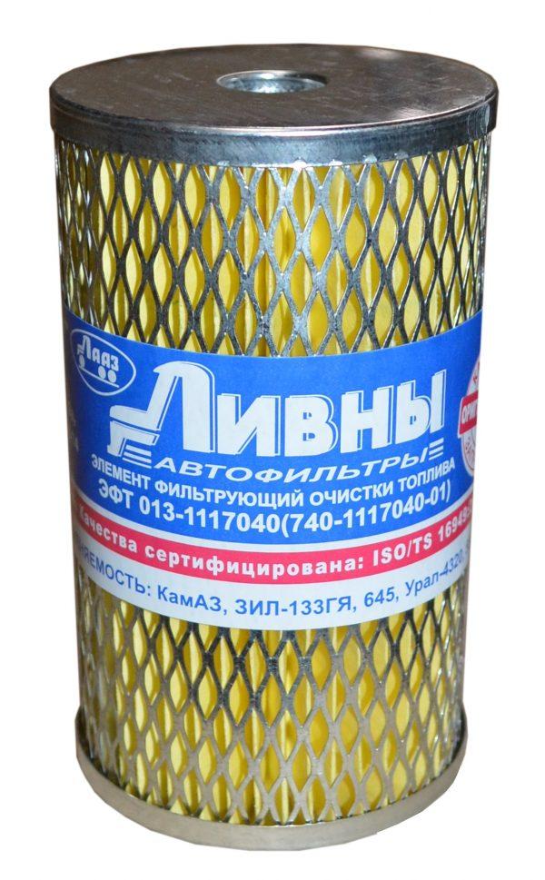 ЭФТ 013-1117040 Ливны топливный фильтр с метал сеткой ЗИЛ 133ГЯ 4331 645 УРАЛ 4320 5557 КамАЗ 740