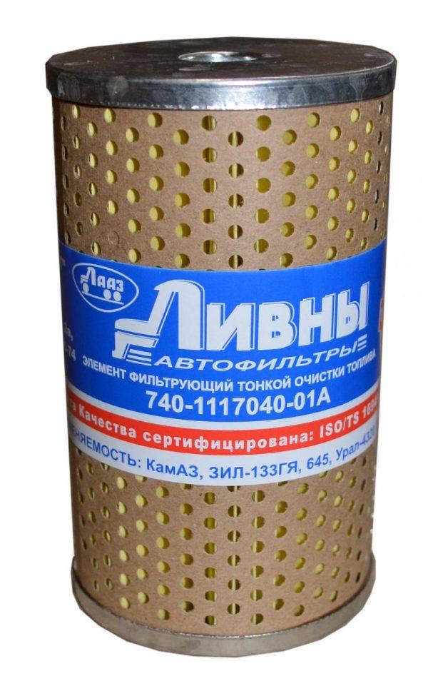 740-1117040-01 А Ливны топливный фильтр тонкой очистки Камаз 740 УРАЛ 4320 5557 ЗИЛ 133ГЯ 4331 645