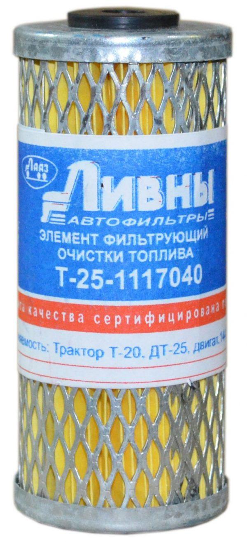 Т-25-1117040 Ливны топливный фильтр Трактор Т-20 ДТ-25 двигатель 144