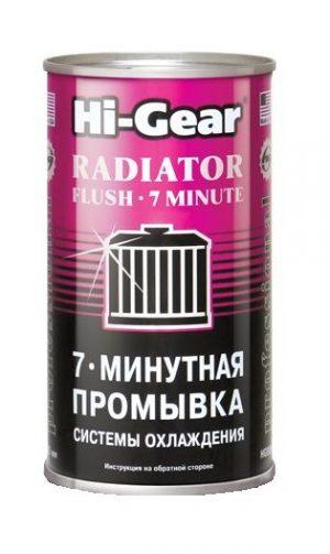 Промывка системы охлаждения 7-минутная Hi-Gear HG9014 325мл