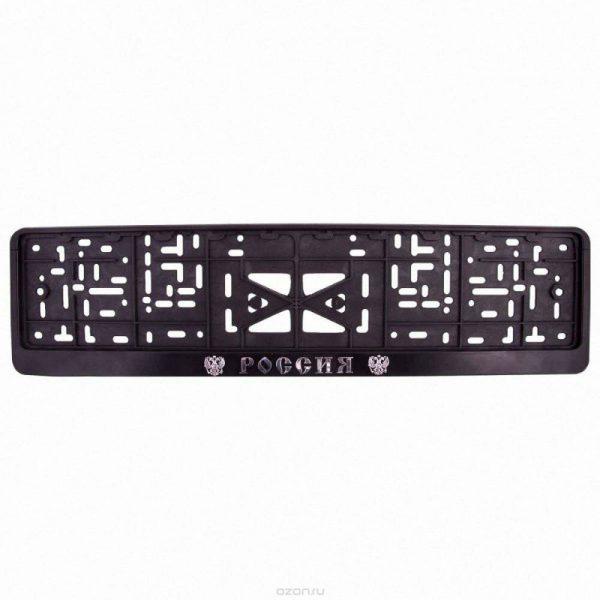 Рамка для номера пластмасс с защелкой SKYWAY черная РОССИЯ (рельеф серебро) с гербом