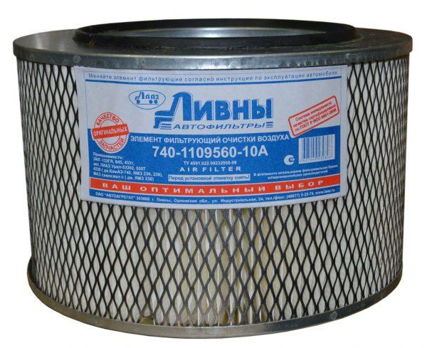 ЭФВ 729.1109560-10 Фильтр воздушный Ливны элемент безопасности ЭФВ 729.1109560-02