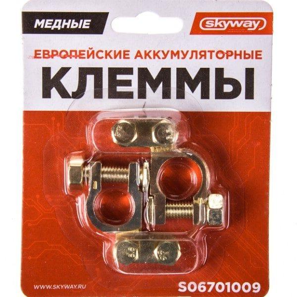 Клеммы аккумуляторные SKYWAY 009 медные европейские