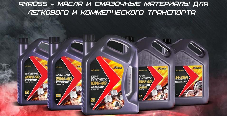 Моторное масло AKross купить оптом онлайн