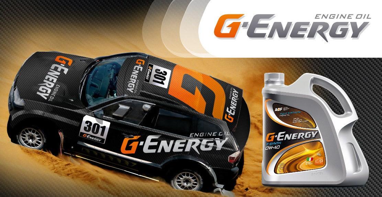 Моторное масло G-Energy купить оптом онлайн