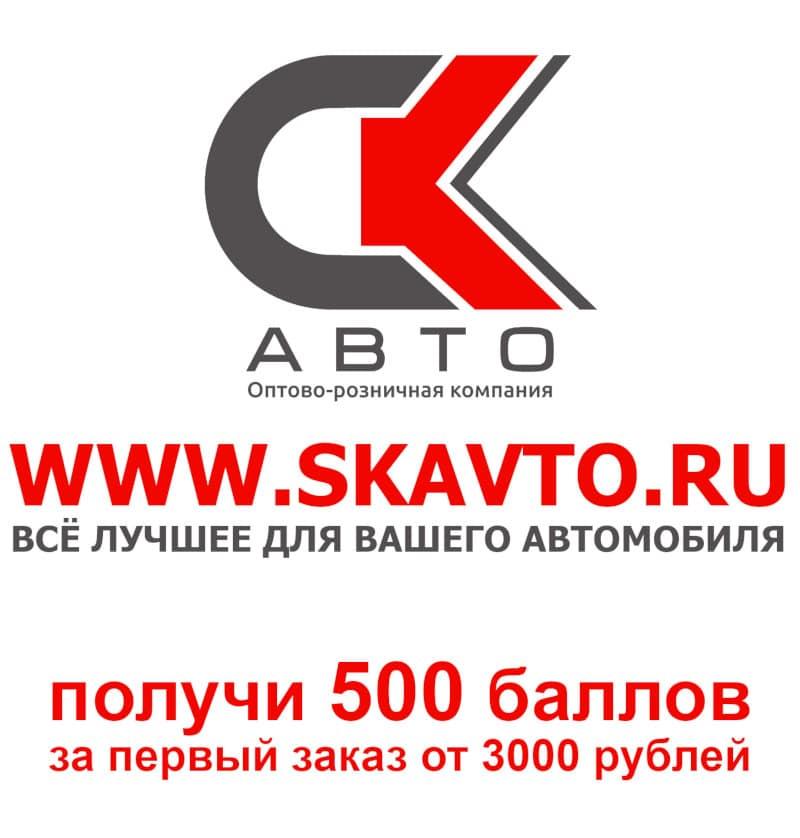 Получи 500 баллов за первый заказ от 3000 рублей!