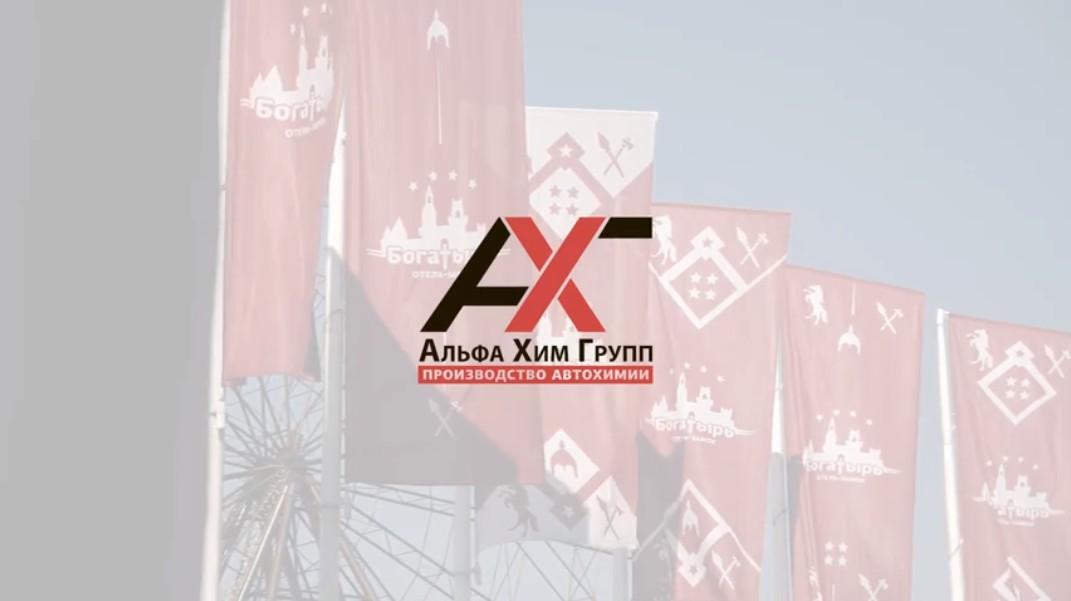 Конференция АльфаХимГрупп с участием СК-Авто