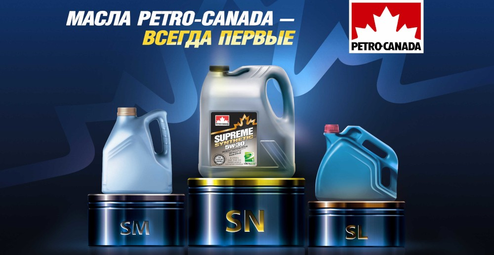 Моторное масло PETRO-CANADA купить оптом онлайн