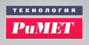 РиМЕТ