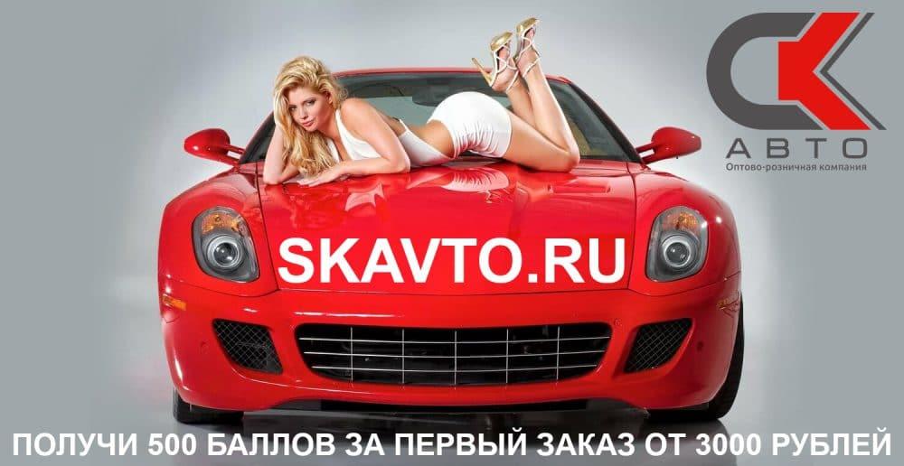 Получи 500 баллов за первый заказ от 3000 рублей